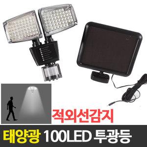 태양광 100LED 투광등/적외선감지/투광기/조명/센서등
