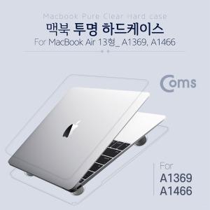 맥북 에어 보호 투명 하드 케이스 13.3형/A1369 A1466