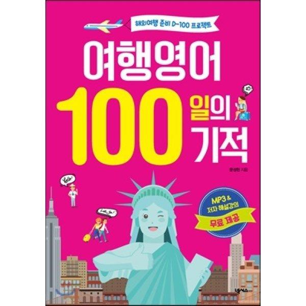 여행영어 100일의 기적  문성현