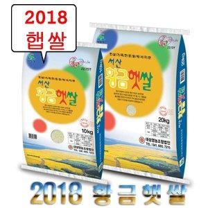 2018햅쌀/찹쌀섞인쌀/서산간척지쌀/황금햇쌀20kg/10kg