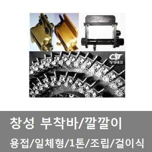 대성부품/용접부착바/깔깔이/자동바/용접바/창성/트럭