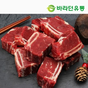 초저지방 찜갈비1kg /LA갈비1kg /갈비/소갈비