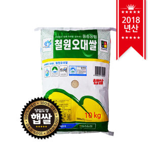 18년산 동송농협 철원오대쌀 10kg /당일도정