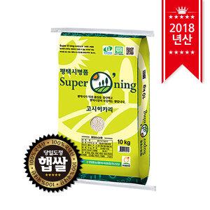 18년산 안중 슈퍼오닝 고시히카리 10kg/당일도정
