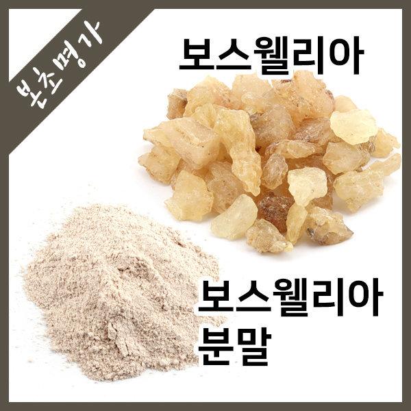 본초명가/보스웰리아/분말/대용량/300g/600g