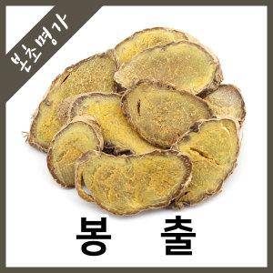 본초명가/봉출(수입산)/아출/봉출600g