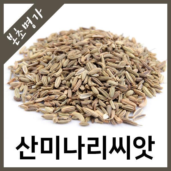 본초명가-산미나리씨앗/펜넬/산미나리/인도산/600g