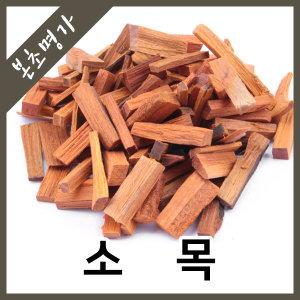 천연염색/본초명가/약초염색/소목염색/소목/소목600g