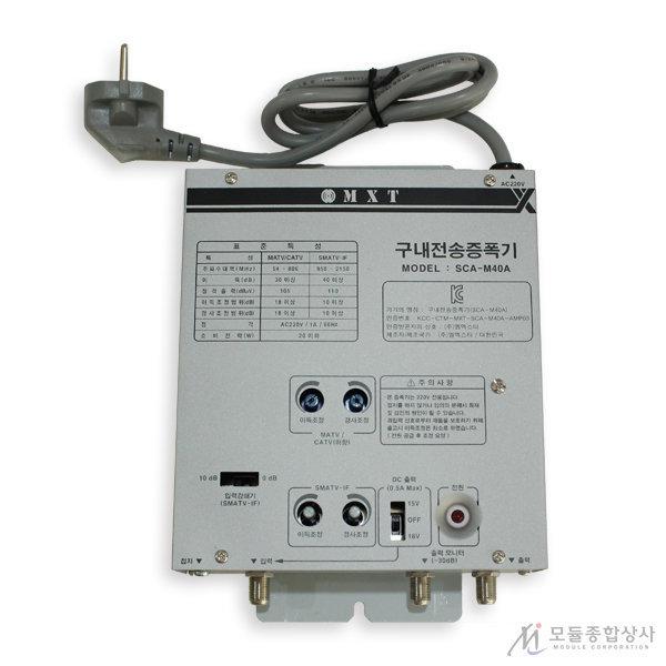 SMATV구내전송증폭기sca-m40a/광대역증폭기/위성+MATV