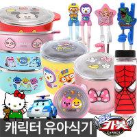 유아식기 카봇 쥬쥬 미키 뽀로로 폴리 물컵 수저세트