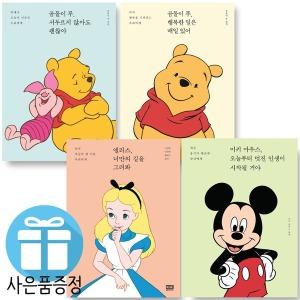 미니 다이어리+볼펜 증정/곰돌이 푸/앨리스/미키 마우스/에세이/디즈니 에세이/디즈니/외국 에세이