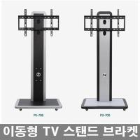 PS-70 이동식 TV스탠드/TV브라켓/이동형 거치대