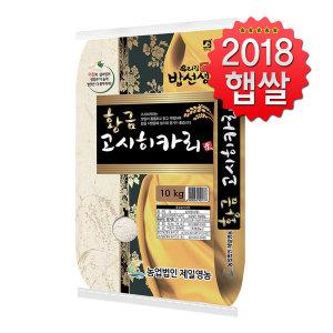 황금 고시히카리쌀10kg 2018년산 햅쌀
