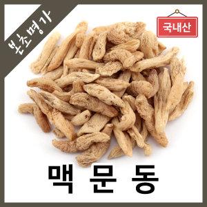 본초명가/100%국산(밀양)/거심맥문동/맥문동/300g