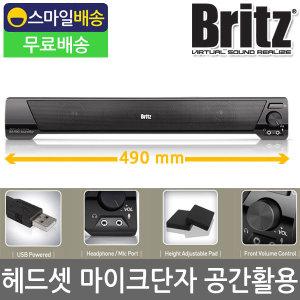 BA-R90 사운드바 스피커 TV연결 PC방 컴퓨터 USB전원