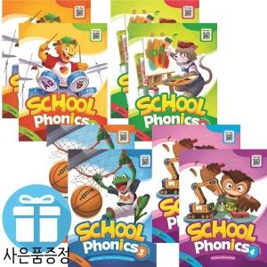 문구세트+3D퍼즐 증정/School Phonics/Workbook+Student Book/8권세트/스쿨 파닉스/파닉스/영어교재