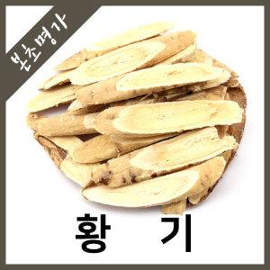 본초명가/황기(수입산)/황기(절)/大황기/600g