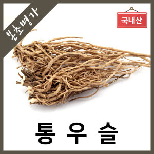 본초명가/100%국산/우슬/우슬뿌리/쇠무릎팍/300g