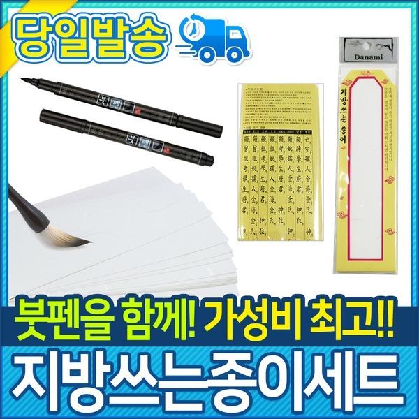 단아미/지방쓰는종이/붓펜/세트/제사/추석/한지/명절