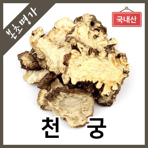 본초명가/100%국내산/천궁/300g