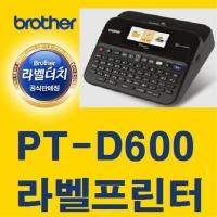 부라더 라벨터치 PT-D600  정품라벨2개추가증정