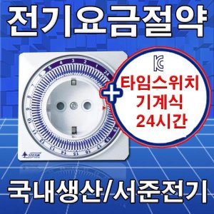 SJP-CP16H/ 타임스위치 타이머콘센트/서준전기/기계식