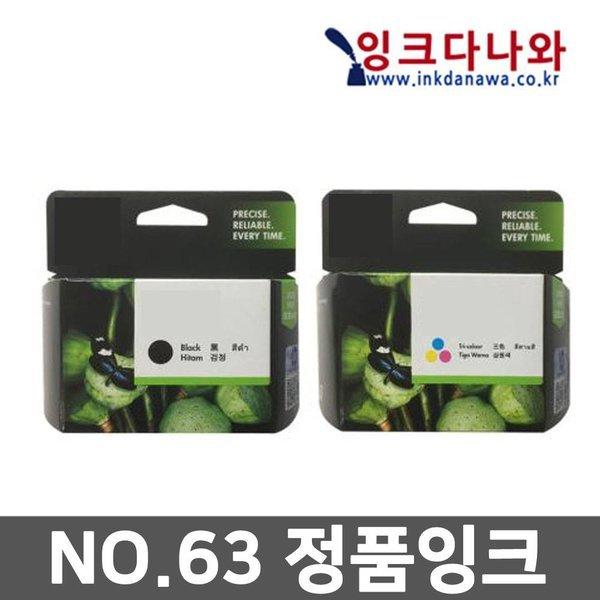 HP 63 정품 잉크 HP2132 HP1112 HP2130 HP3630 63XL
