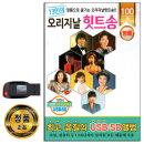 노래USB 13인의 오리지날 힛트송 100곡-트로트 나훈아 남진 이미자 패티김 문주란 등 차량USB USB음반