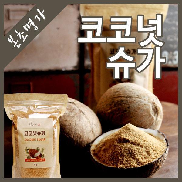 본초명가-코코넛 플라워 코코넛슈가1kg(대용량)비정제