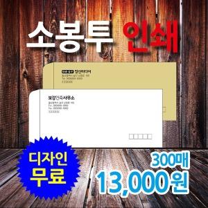 편지봉투 소봉투  서류봉투 기업체봉투 봉투제작 인쇄