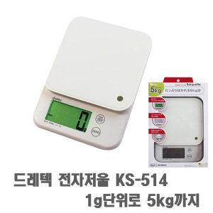 드레텍  주방저울 KS-514 (1g~2kg)