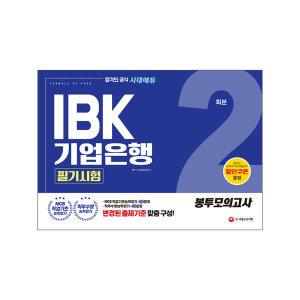 2018 하반기 IBK기업은행 필기시험 봉투모의고사 2회분