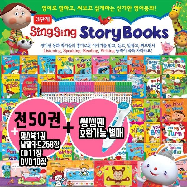 (정품) singsing storybooks | 최신간 | 씽씽펜호환