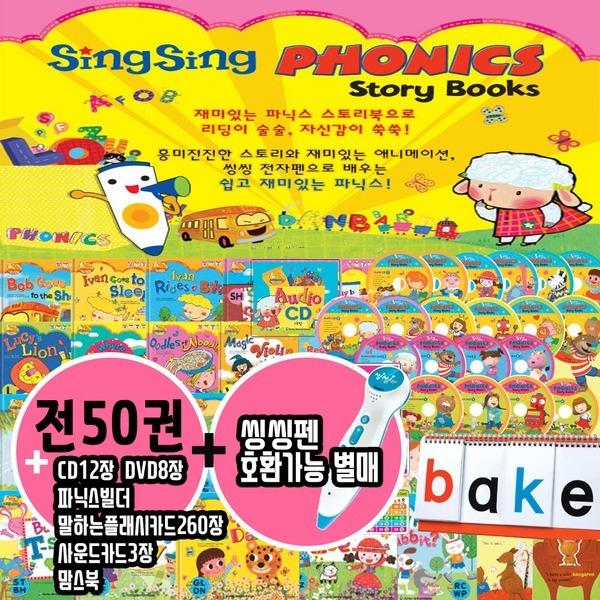 (정품)SingSing Phonics 최신간 영어동화 씽씽펜호환