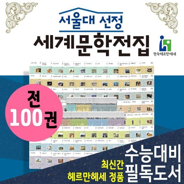 (정품)서울대선정세계문학전집|최신|수능대비필독도서