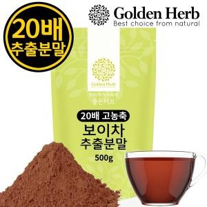 20배농축 보이차 추출분말 500g/가루/보이차잎/환
