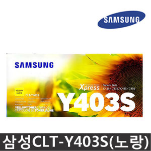정품토너 CLT-Y403S(노랑)SL-C435 C436W C485FW C486W