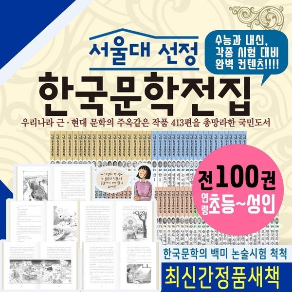 (정품) 서울대선정 한국문학전집(전100권) | 최신간