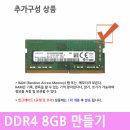 + 구성상품추가 메모리 8GB 만들기