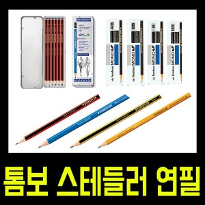 연필 톰보연필 스테들러연필 옐로우연필 수입연필
