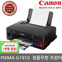캐논 PIXMA G1910 빌트인 정품무한 정품무한프린터 an