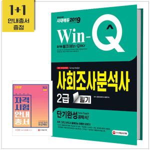 2019 Win-Q 사회조사분석사 2급 필기 단기완성