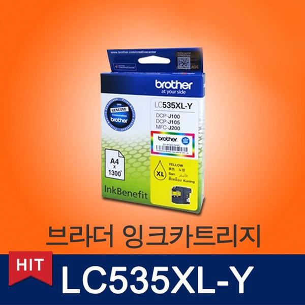 LC535XL-Y 정품잉크 노랑색/1300매/J100/J105/J200