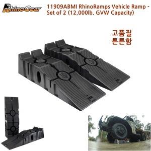 라이노기어 11909ABMI 라이노램프 Vehicle Ramp 특가