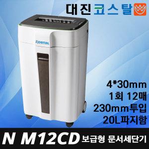 NM12CD 가성비 소형 문서세단기 대진코스탈 N-M12CD