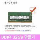 + 구성상품추가 메모리 32GB 만들기