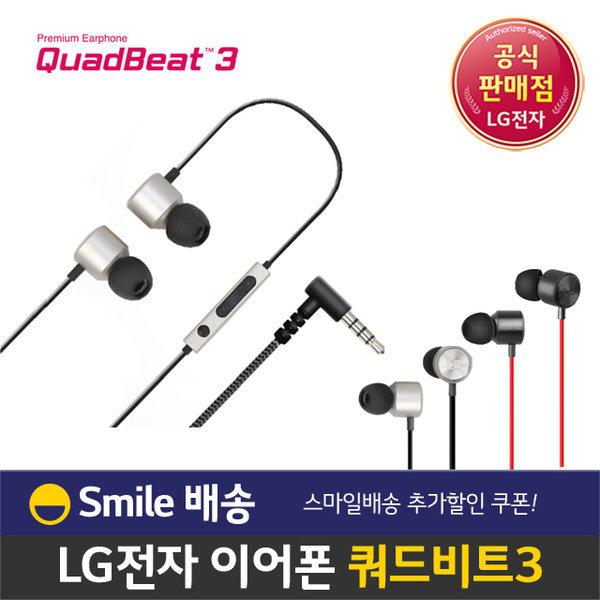 LG 쿼드비트3 이어폰  HSS-F630 엘지 정품 블랙