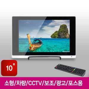 10인치 AV모니터 디지털액자 CCTV용 차량용