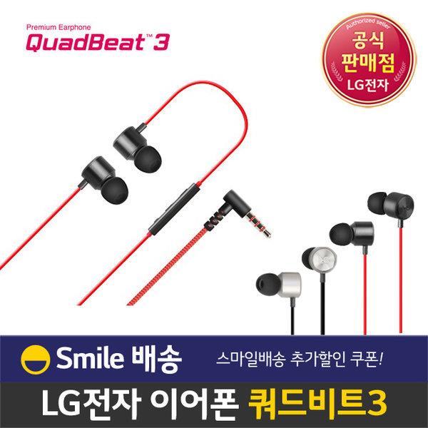 LG 공식인증점 쿼드비트3 정품 HSS-F630 레드