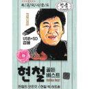 현철 골든베스트 82곡 SD카드 /효도라디오 mp3 노래칩